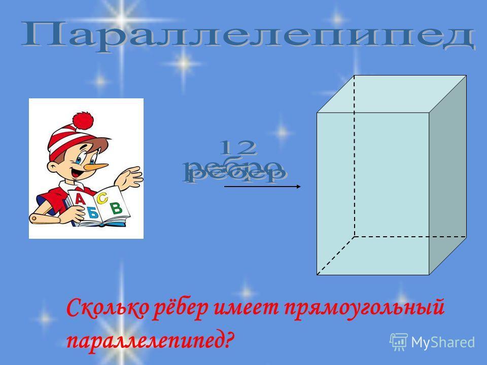 Сколько рёбер имеет прямоугольный параллелепипед?