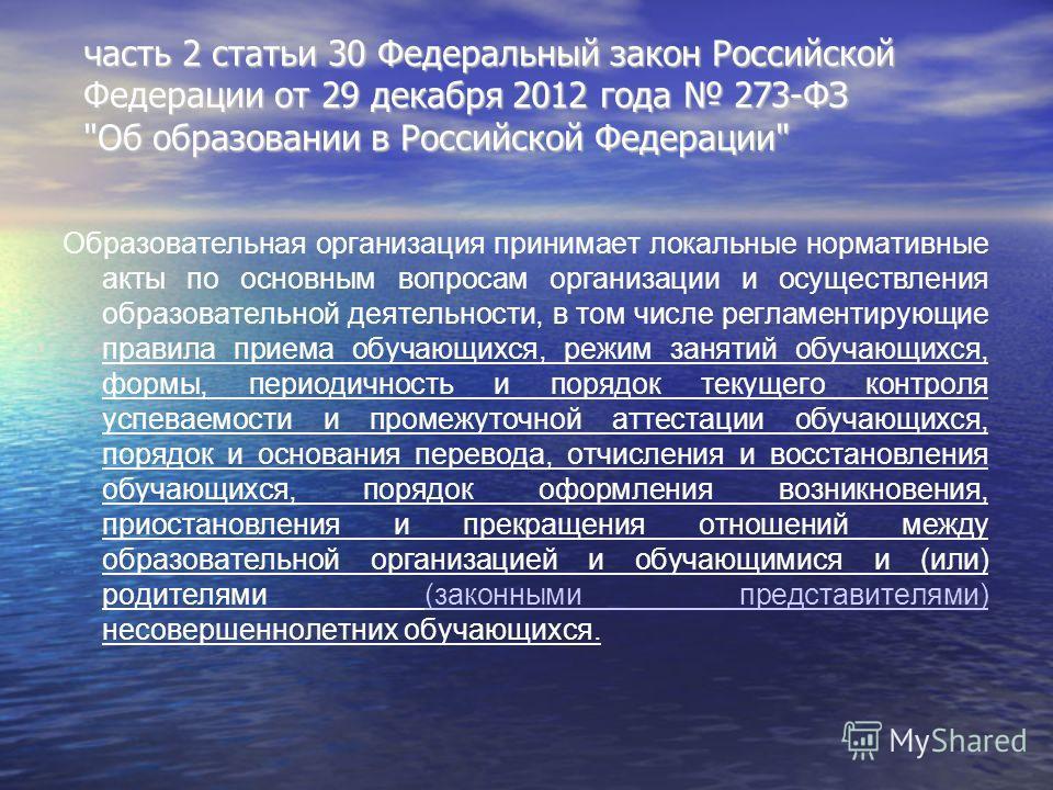 часть 2 статьи 30 Федеральный закон Российской Федерации от 29 декабря 2012 года 273-ФЗ