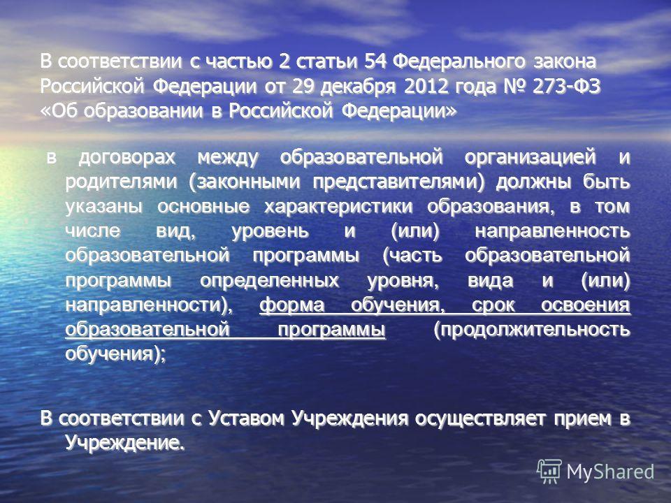 В соответствии с частью 2 статьи 54 Федерального закона Российской Федерации от 29 декабря 2012 года 273-ФЗ «Об образовании в Российской Федерации» в договорах между образовательной организацией и родителями (законными представителями) должны быть ук