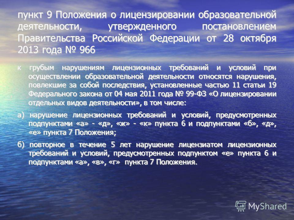 пункт 9 Положения о лицензировании образовательной деятельности, утвержденного постановлением Правительства Российской Федерации от 28 октября 2013 года 966 к грубым нарушениям лицензионных требований и условий при осуществлении образовательной деяте