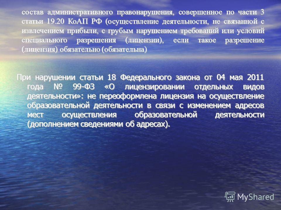 состав административного правонарушения, совершенное по части 3 статьи 19.20 КоАП РФ (осуществление деятельности, не связанной с извлечением прибыли, с грубым нарушением требований или условий специального разрешения (лицензии), если такое разрешение