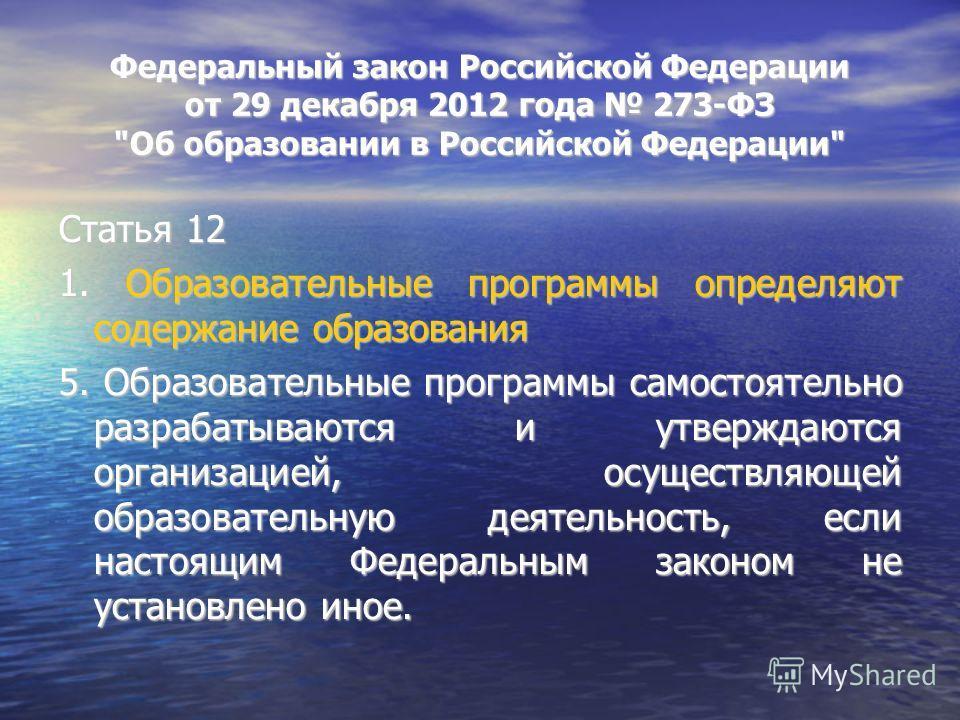 Федеральный закон Российской Федерации от 29 декабря 2012 года 273-ФЗ