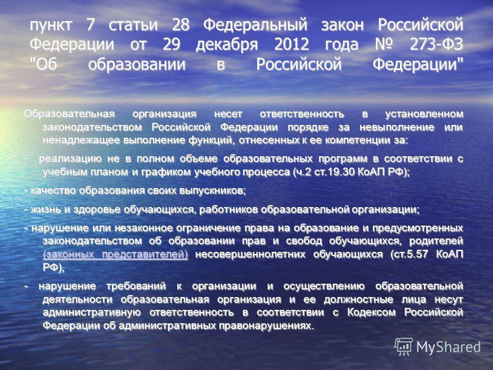 пункт 7 статьи 28 Федеральный закон Российской Федерации от 29 декабря 2012 года 273-ФЗ