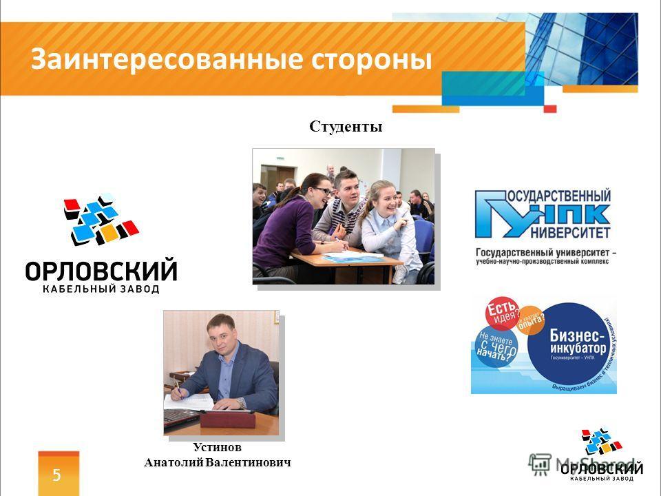 5 Студенты Заинтересованные стороны Устинов Анатолий Валентинович