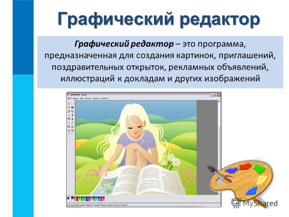 Графический редактор Графический редактор – это программа, предназначенная для создания картинок, приглашений, поздравительных открыток, рекламных объявлений, иллюстраций к докладам и других изображений
