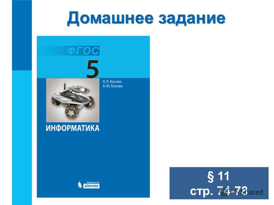 Домашнее задание § 11 стр. 74-78