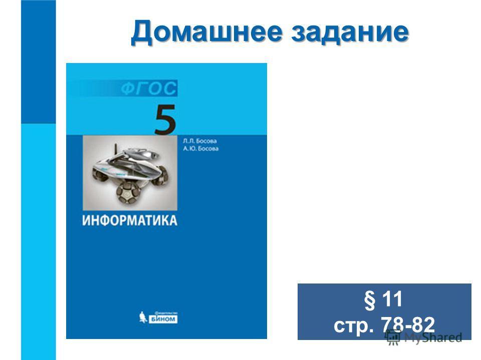 Домашнее задание § 11 стр. 78-82