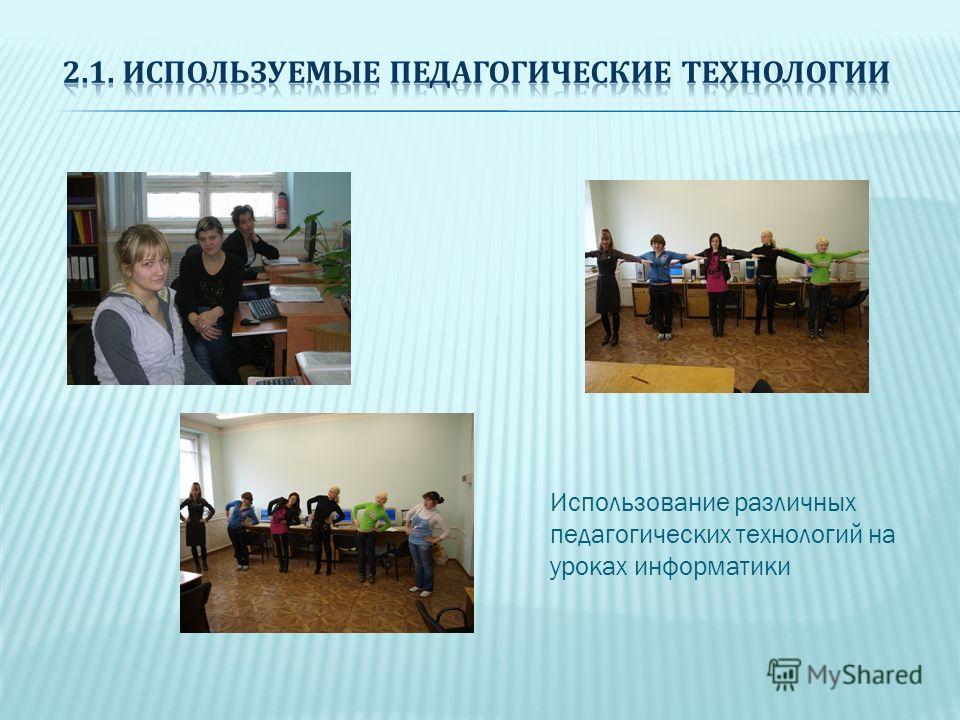 Использование различных педагогических технологий на уроках информатики