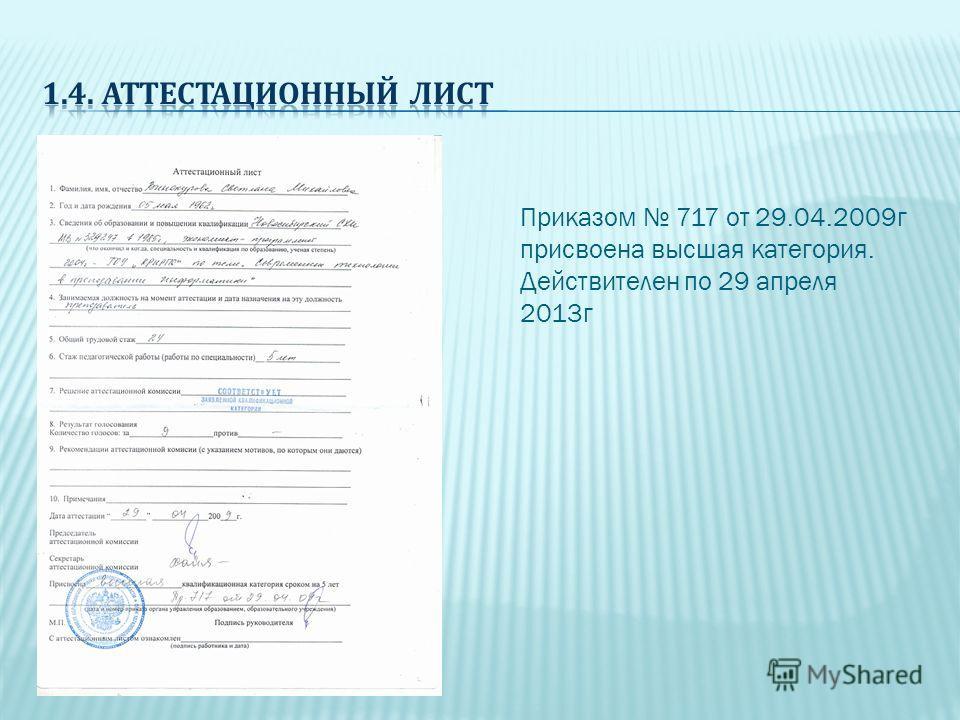 Приказом 717 от 29.04.2009 г присвоена высшая категория. Действителен по 29 апреля 2013 г
