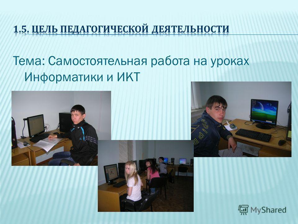 Тема: Самостоятельная работа на уроках Информатики и ИКТ