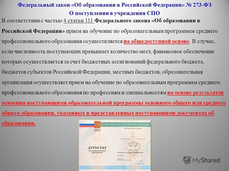 В соответствии с частью 4 статьи 111 Федерального закона «Об образовании в Российской Федерации» прием на обучение по образовательным программам среднего профессионального образования осуществляется на общедоступной основе. В случае, если численность