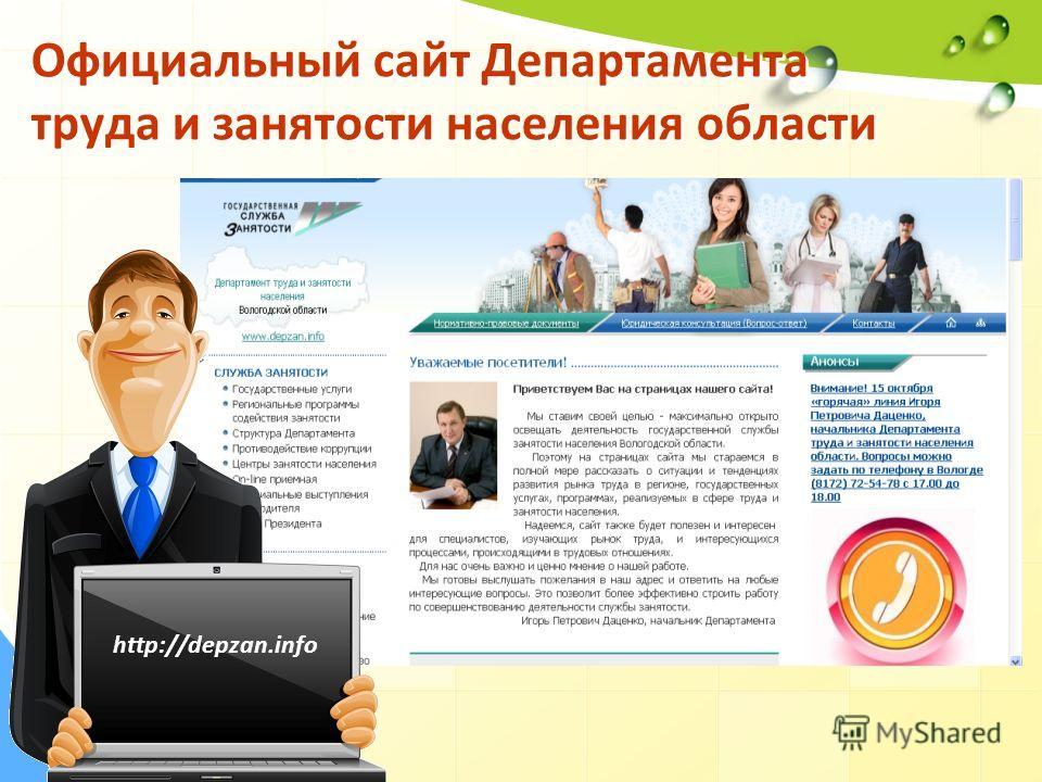 Официальный сайт Департамента труда и занятости населения области http://depzan.info
