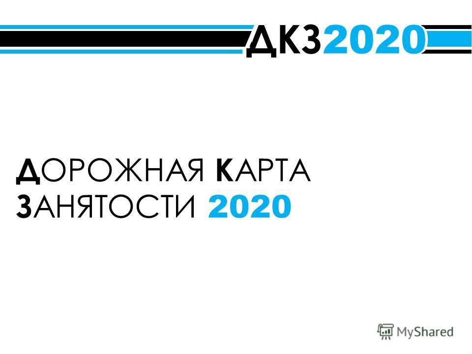 0 Д ОРОЖНАЯ К АРТА З АНЯТОСТИ 2020 ДКЗ 2020