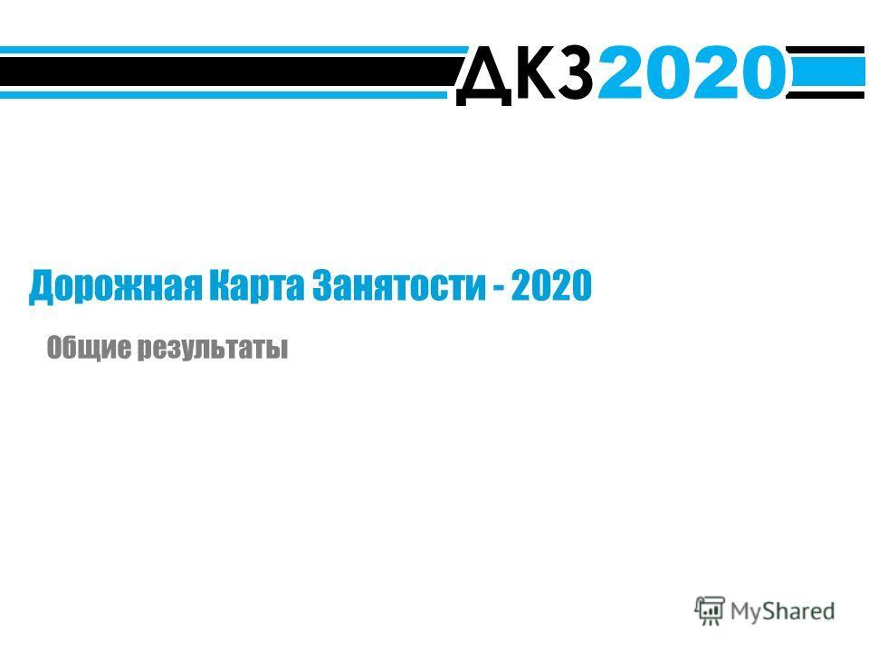 Д 0 ДКЗ 2020 Дорожная Карта Занятости - 2020 Общие результаты