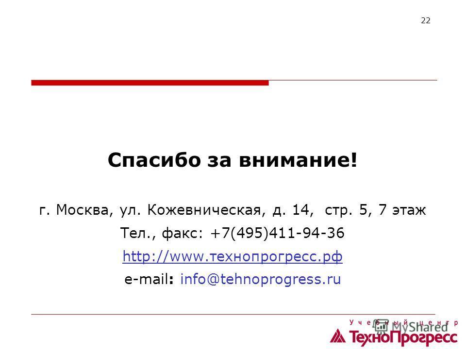 Спасибо за внимание! г. Москва, ул. Кожевническая, д. 14, стр. 5, 7 этаж Тел., факс: +7(495)411-94-36 http://www.технопрогресс.рф e-mail: info@tehnoprogress.ru 22