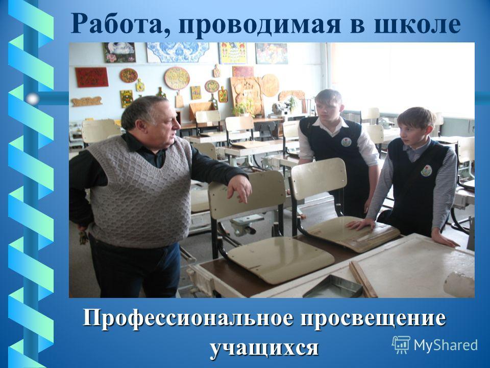 Работа, проводимая в школе Профессиональное просвещение учащихся