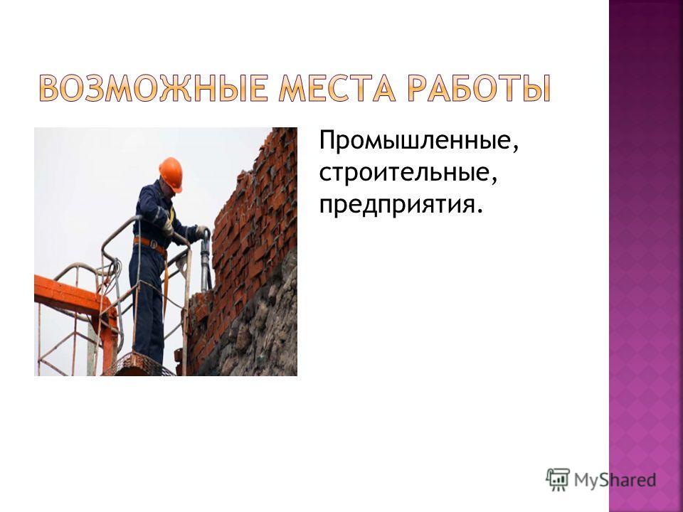 Промышленные, строительные, предприятия.
