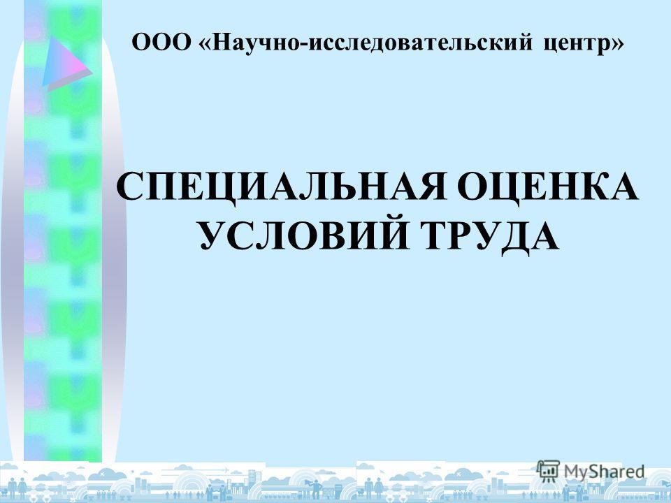 ООО «Научно-исследовательский центр» СПЕЦИАЛЬНАЯ ОЦЕНКА УСЛОВИЙ ТРУДА