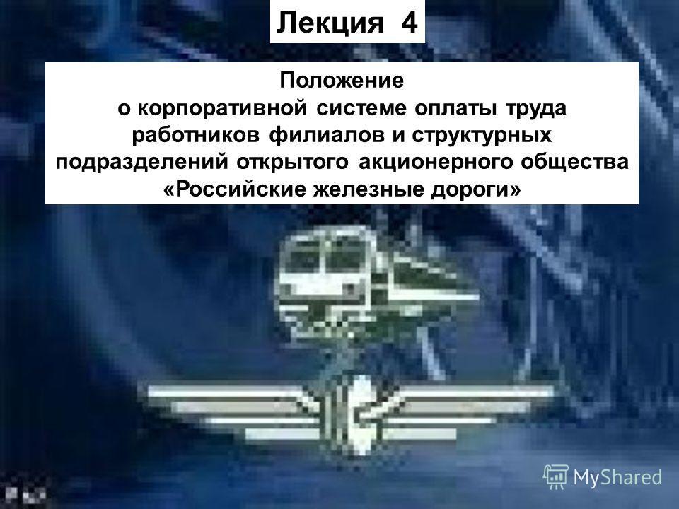 Лекция 4 Положение о корпоративной системе оплаты труда работников филиалов и структурных подразделений открытого акционерного общества «Российские железные дороги»