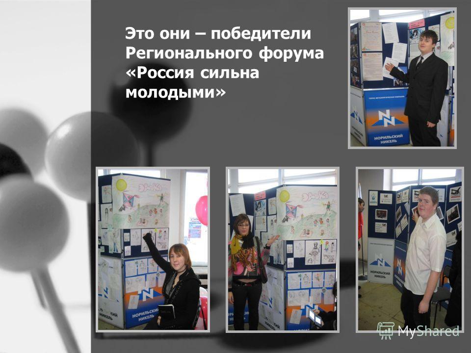 Это они – победители Регионального форума «Россия сильна молодыми»