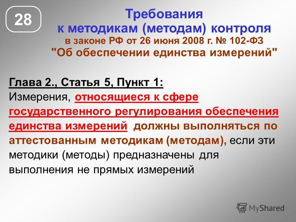 Требования к методикам (методам) контроля в законе РФ от 26 июня 2008 г. 102-ФЗ