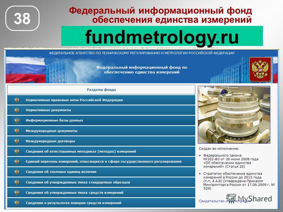 Федеральный информационный фонд обеспечения единства измерений fundmetrology.ru 38