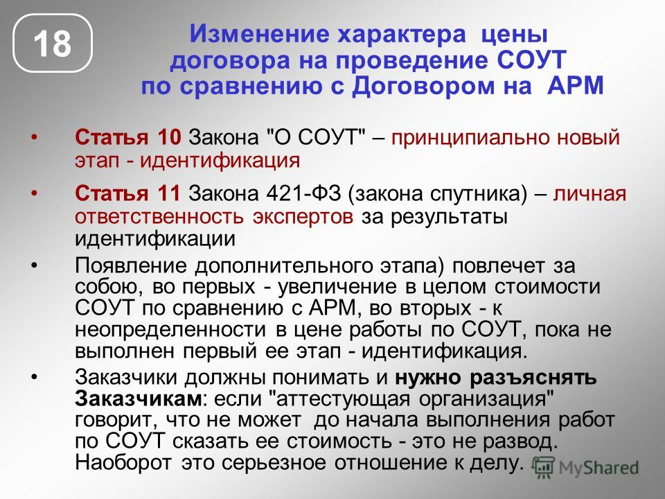 Изменение характера цены договора на проведение СОУТ по сравнению с Договором на АРМ 18 Статья 10 Закона