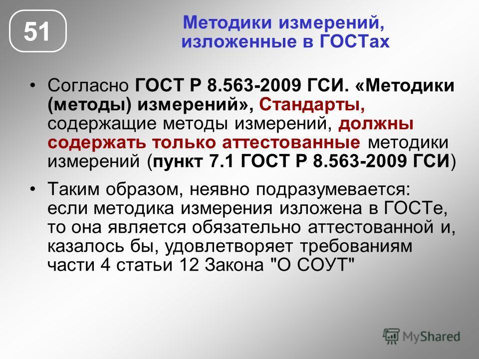 Методики измерений, изложенные в ГОСТах Согласно ГОСТ Р 8.563-2009 ГСИ. «Методики (методы) измерений», Стандарты, содержащие методы измерений, должны содержать только аттестованные методики измерений (пункт 7.1 ГОСТ Р 8.563-2009 ГСИ) Таким образом, н