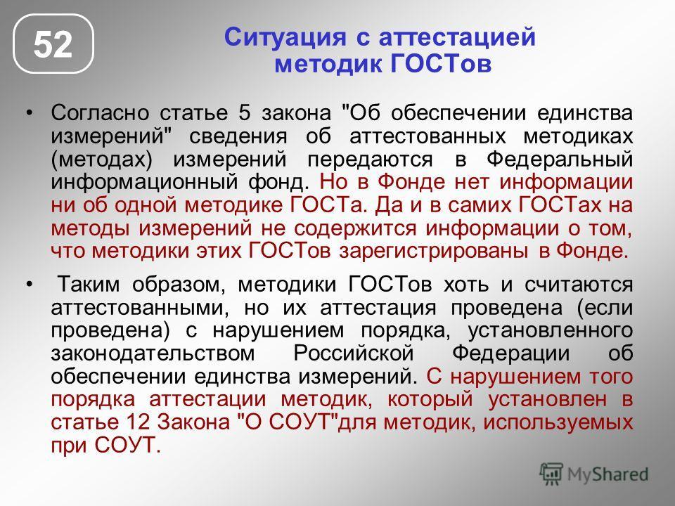 Ситуация с аттестацией методик ГОСТов Согласно статье 5 закона