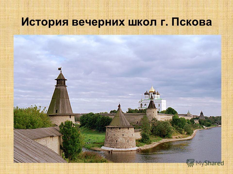 История вечерних школ г. Пскова