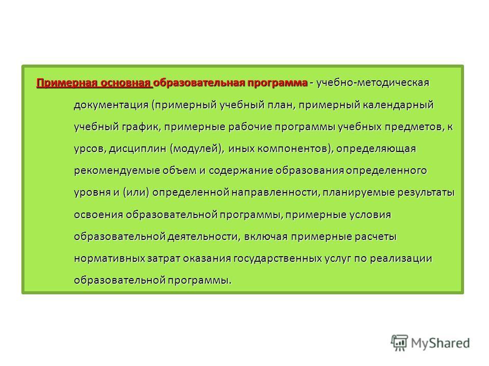 Примерная основная образовательная программа - учебно-методическая документация (примерный учебный план, примерный календарный учебный график, примерные рабочие программы учебных предметов, к урсов, дисциплин (модулей), иных компонентов), определяюща