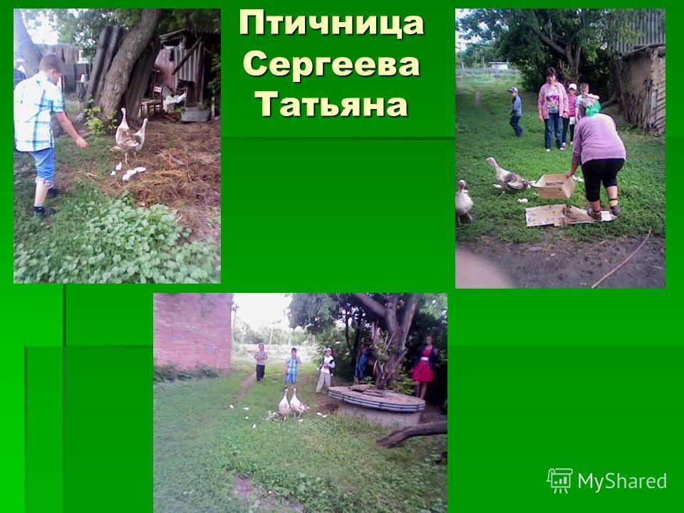 Птичница Сергеева Татьяна