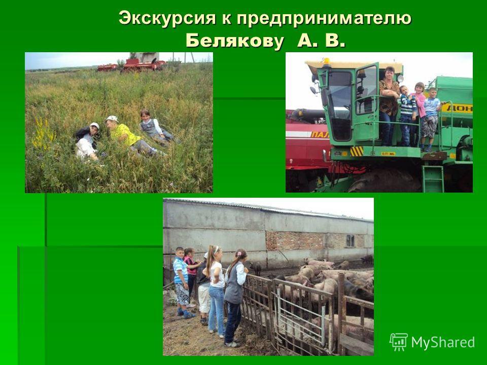 Экскурсия к предпринимателю Беляков у А. В.