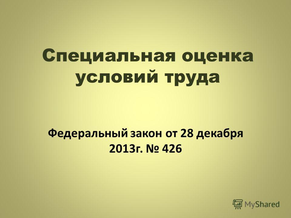 Специальная оценка условий труда Федеральный закон от 28 декабря 2013 г. 426