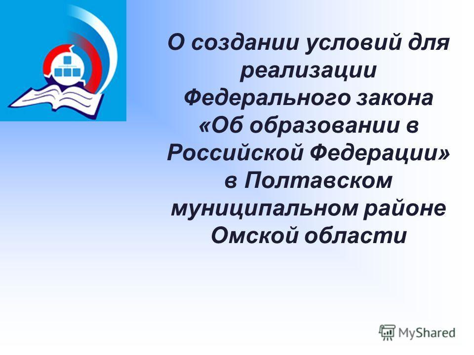 О создании условий для реализации Федерального закона «Об образовании в Российской Федерации» в Полтавском муниципальном районе Омской области
