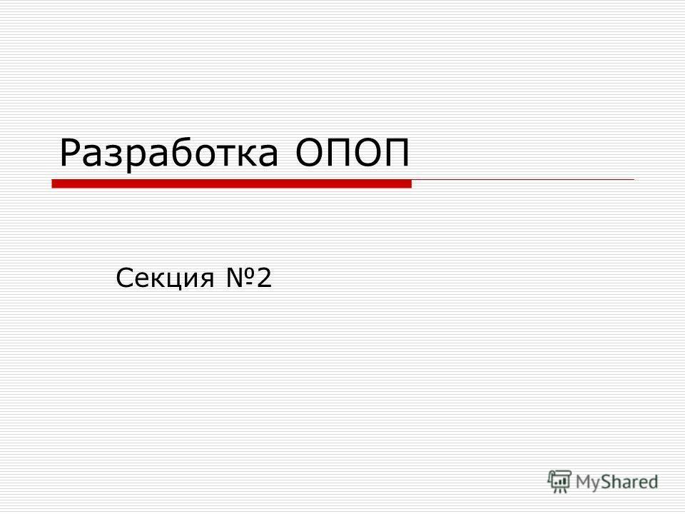 Разработка ОПОП Секция 2