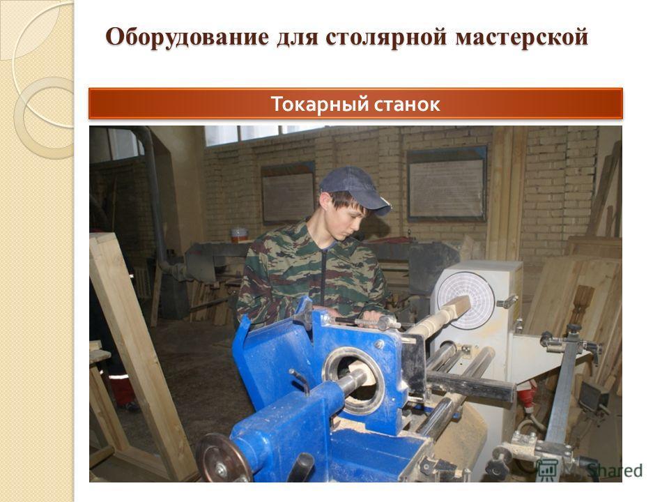 Оборудование для столярной мастерской Токарный станок