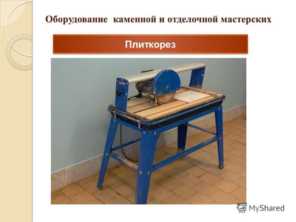 Оборудование каменной и отделочной мастерских Плиткорез