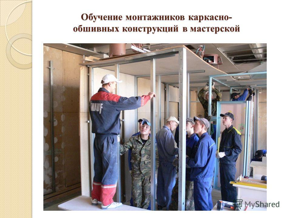 Обучение монтажников каркасно- обшивных конструкций в мастерской