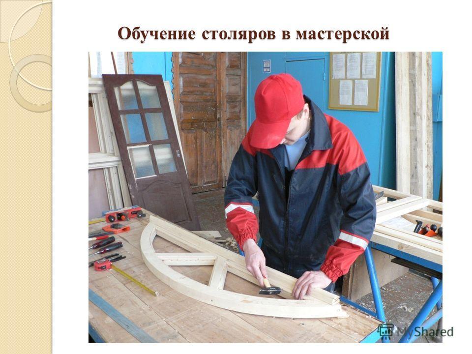 Обучение столяров в мастерской