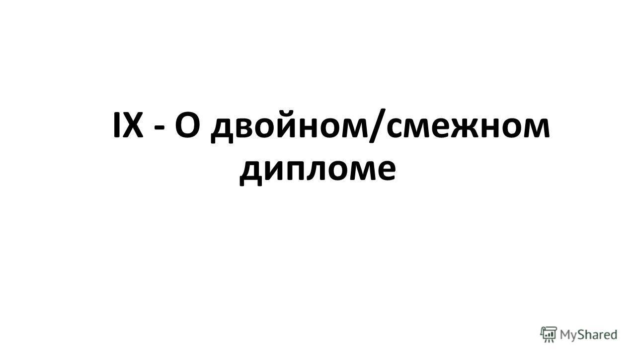 IX - О двойном/смежном дипломе
