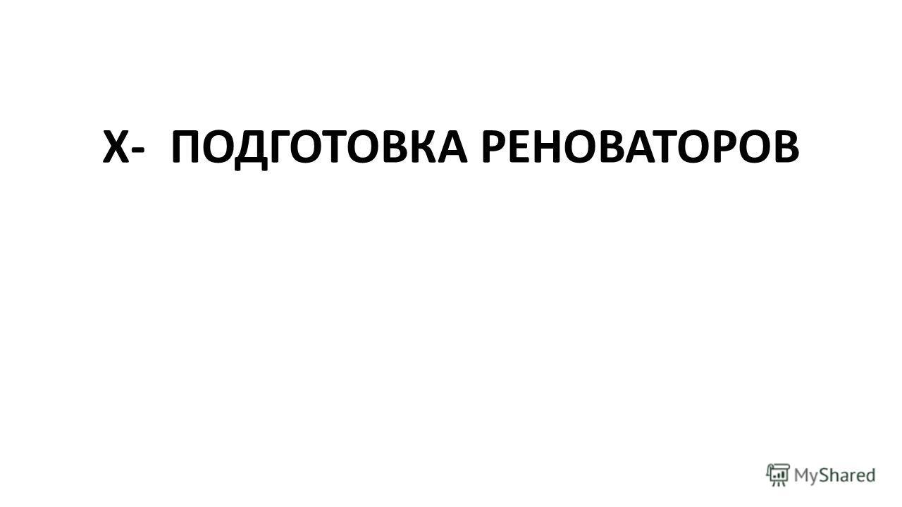 X-ПОДГОТОВКА РЕНОВАТОРОВ