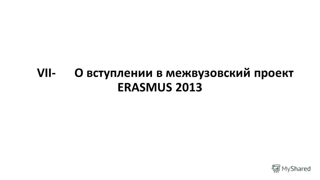 VII-О вступлении в межвузовский проект ERASMUS 2013