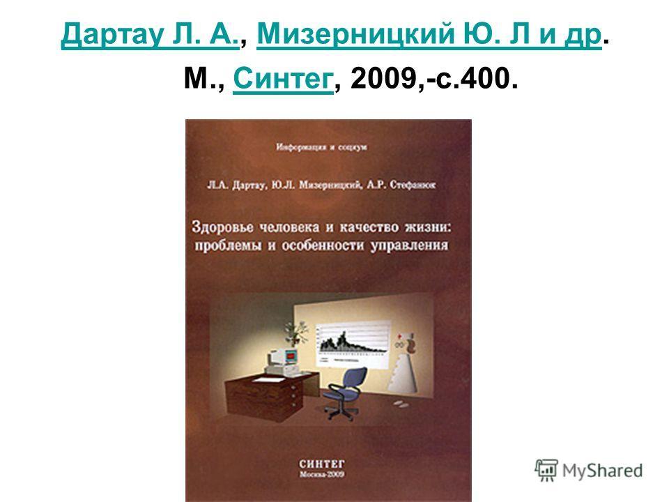 Дартау Л. А., Мизерницкий Ю. Л и др. М., Синтег, 2009,-с.400. Дартау Л. А.Мизерницкий Ю. Л и др Синтег