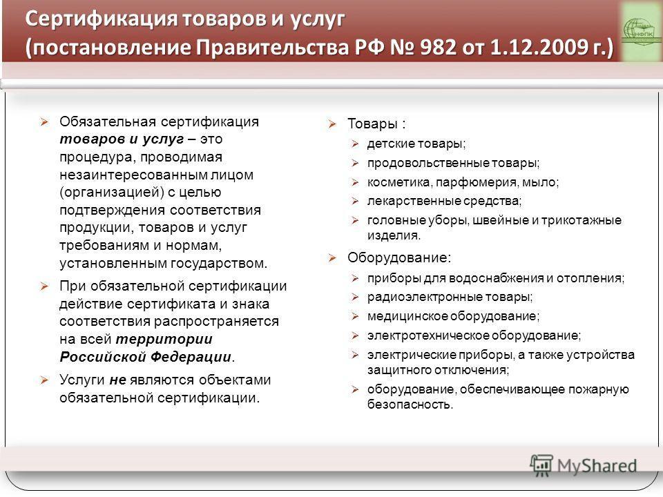 Постановление правительства обязательная сертификация сертификат болт анкерный гост 24379.1-80