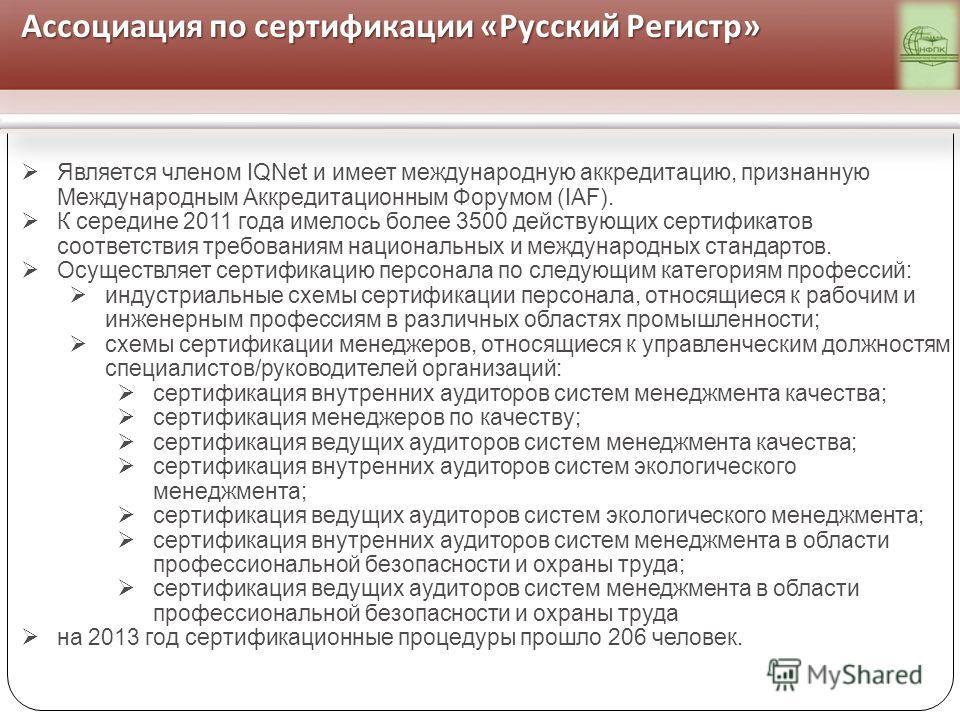 Ассоциация по сертификации « Русский Регистр » Является членом IQNet и имеет международную аккредитацию, признанную Международным Аккредитационным Форумом (IAF). К середине 2011 года имелось более 3500 действующих сертификатов соответствия требования