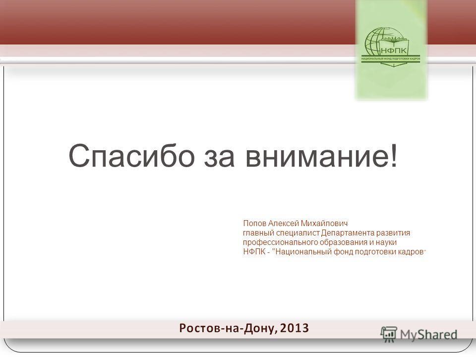 Спасибо за внимание! Попов Алексей Михайлович главный специалист Департамента развития профессионального образования и науки НФПК - Национальный фонд подготовки кадров