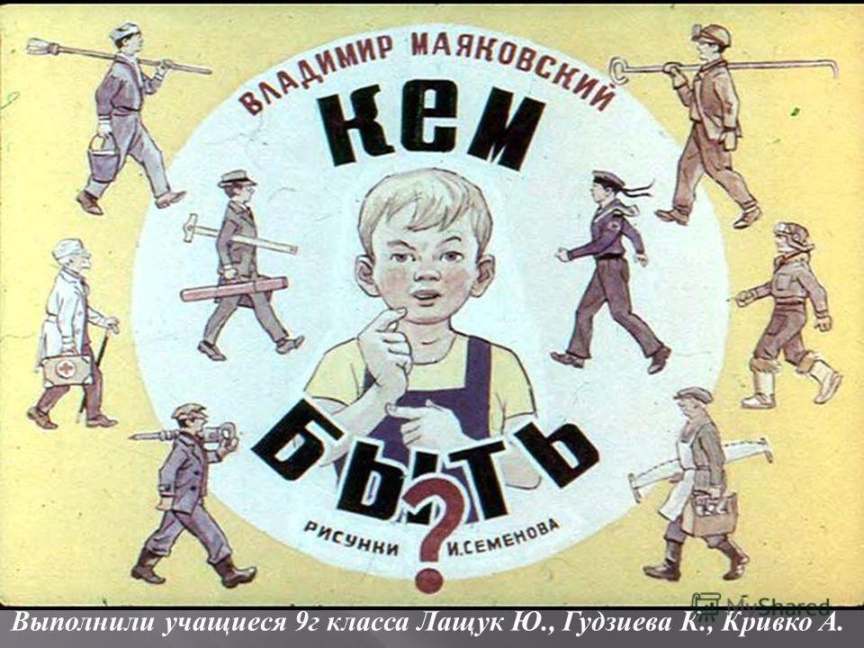 Выполнили учащиеся 9 г класса Лащук Ю., Гудзиева К., Кривко А.