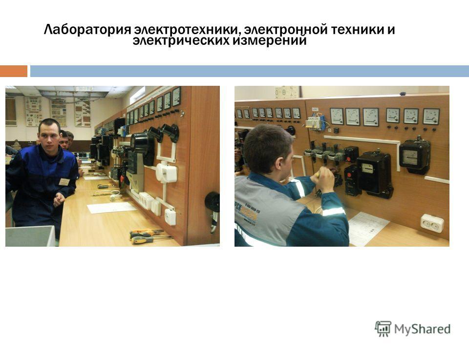 Лаборатория электротехники, электронной техники и электрических измерений