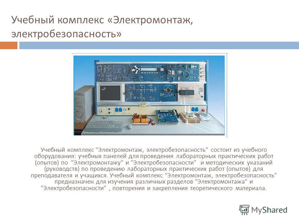 Учебный комплекс « Электромонтаж, электробезопасность » Учебный комплекс